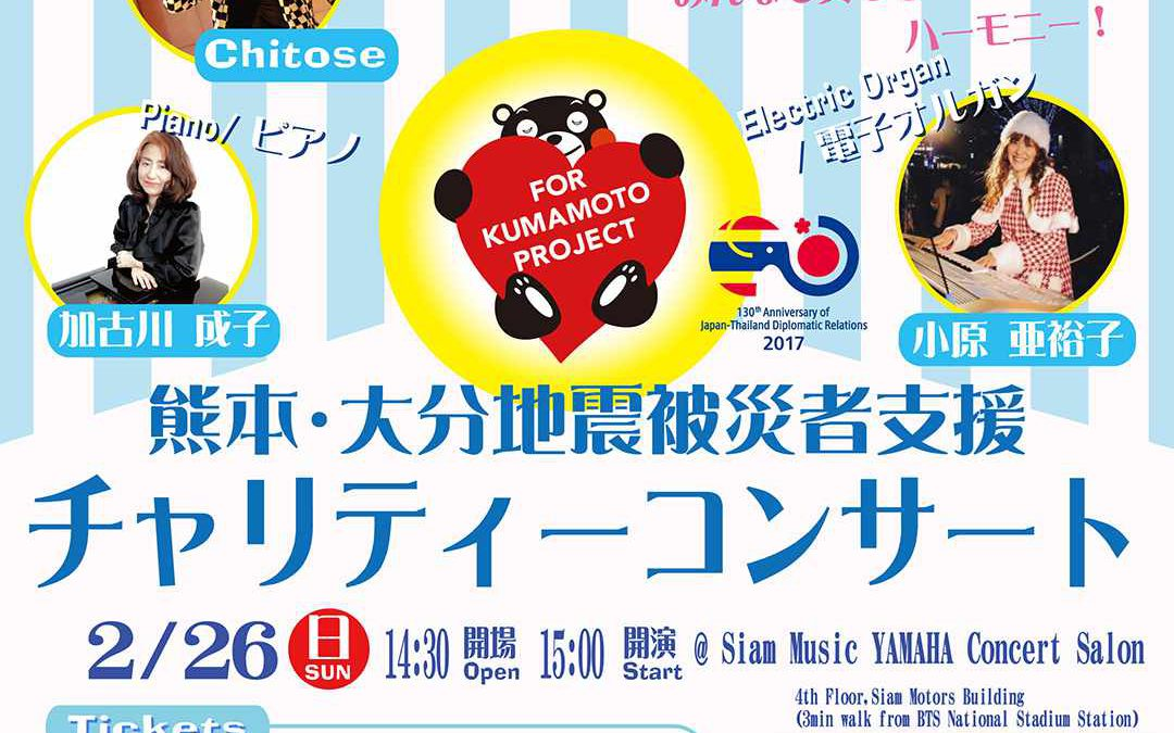 Feb 26, 2017 Charity Concert for Kumamoto & Oita Earthquake Victims