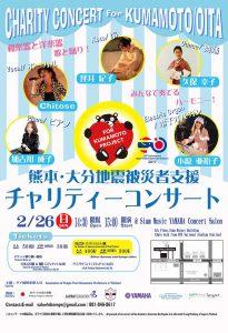 kumamoto-concert