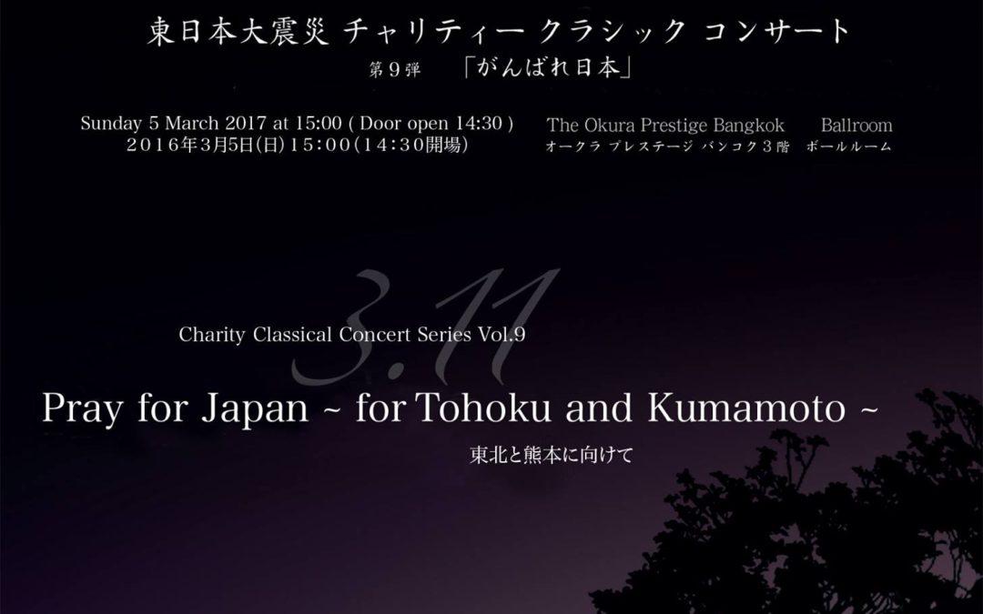 March 5, 2017 Pray for Japan ~for Tohoku and Kumamoto~