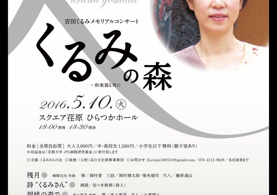 May 16, 2016  Kurumi Yoshida Memorial Concert – Kurumi no mori –