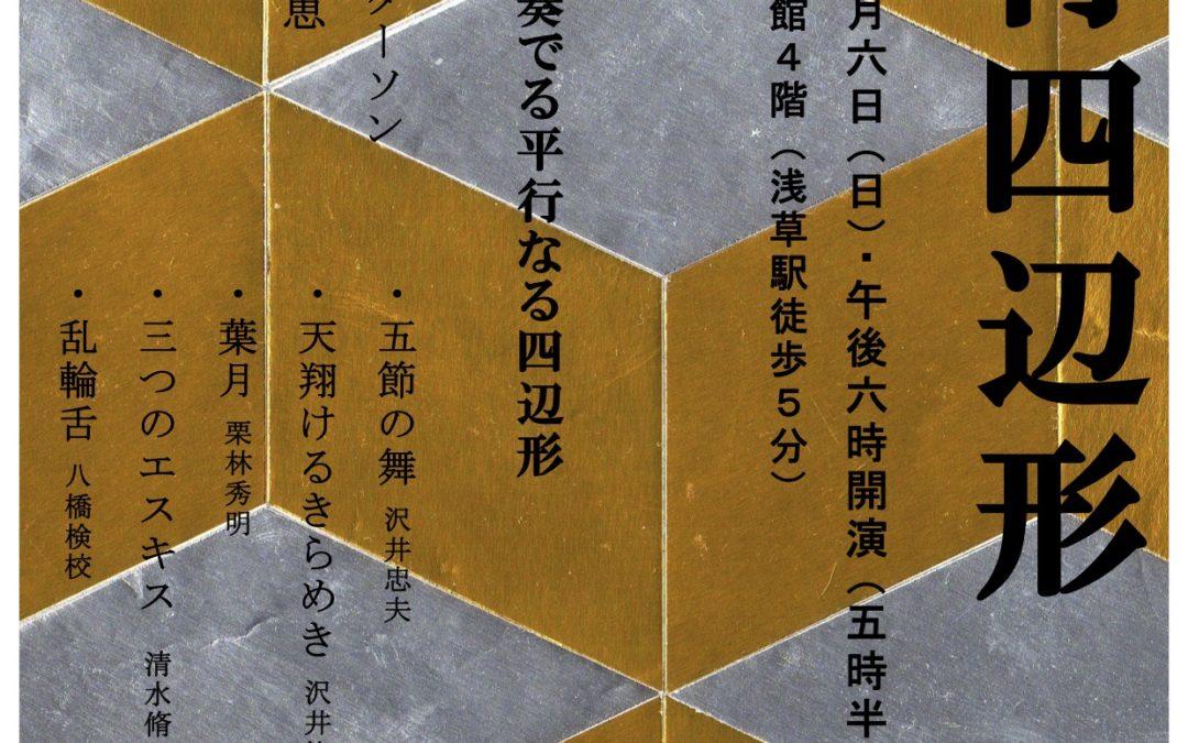 December 6, 2015  Heiko Shihenkei