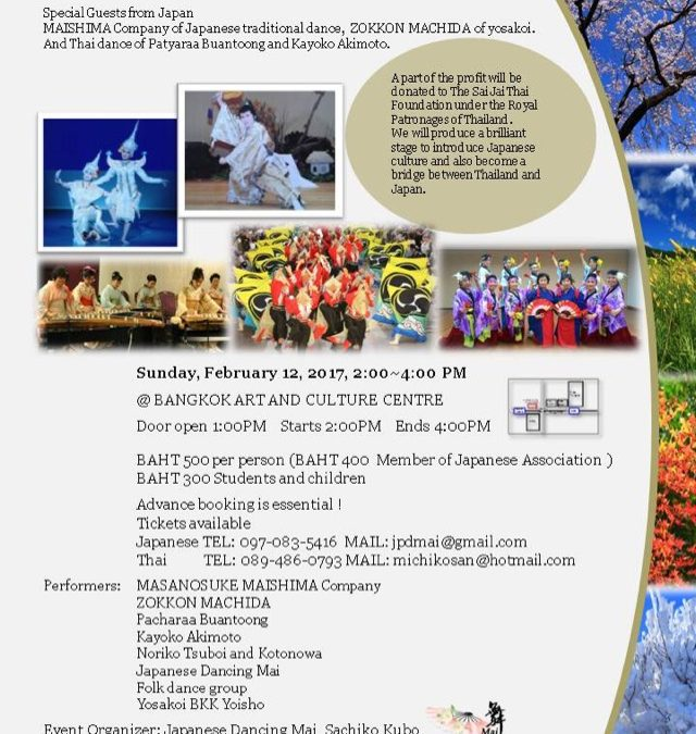 """February 12, 2017  Japanese cultural charity event """"Four Seasons of Japan"""""""