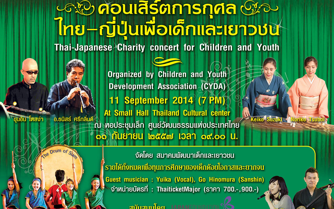 September 11, 2014  Thai-Japanese Charity Concert for Children and Youth