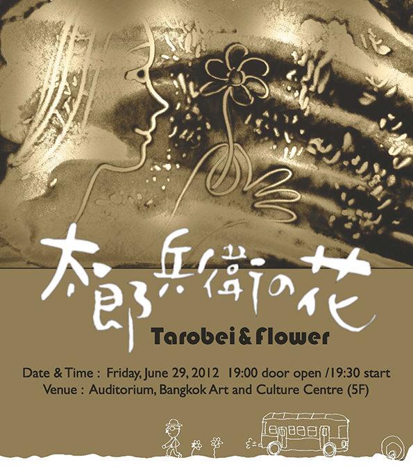June 29, 2012  Tarobei & Flowers