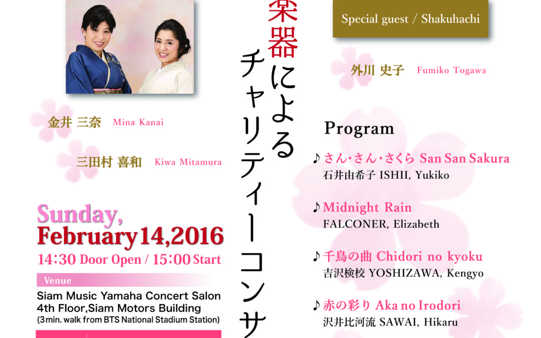 February 14, 2016  Valentine's Day Charity Concert with Koto and Shamisen