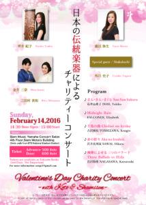 valentine-charity