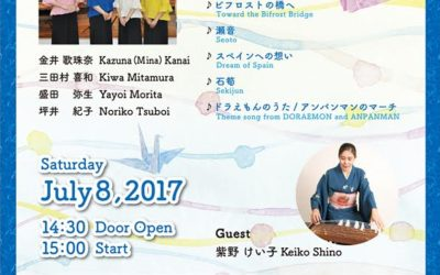 July 8, 2017 Koto Charity Concert