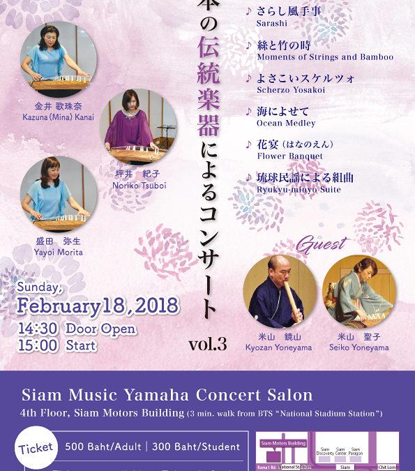 February 18, 2018 Koto & Shakuhachi Concert